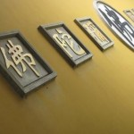 Chinese signs on the wall